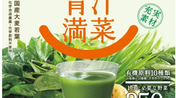 えがおの青汁満菜の口コミは?栄養・飲み方・解約の体験談!