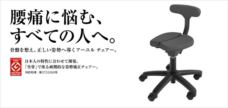 アーユルチェアの口コミ・評判!