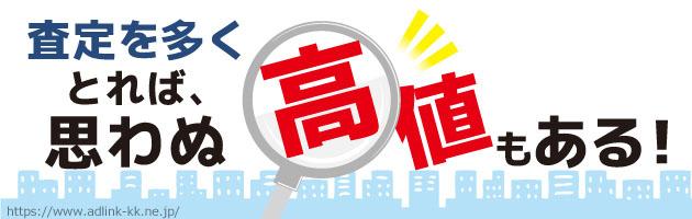 マンション売却ランキングと地域の不動産会社