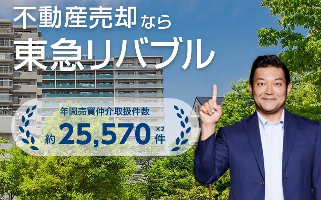 東急リバブルのマンション売却の特徴
