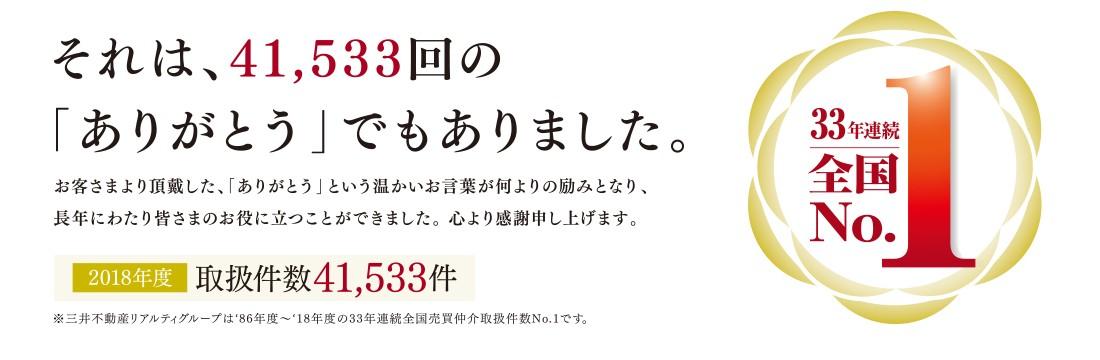 三井のリハウス マンション売却の特徴